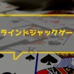 ブラインドジャックゲーム