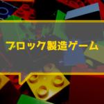 ブロック製造ゲーム